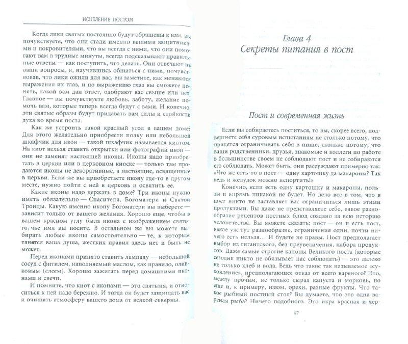 Иллюстрация 1 из 3 для Исцеление постом - Анастасия Семенова | Лабиринт - книги. Источник: Лабиринт