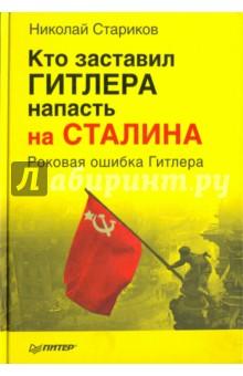 Кто заставил Гитлера напасть на Сталина? Роковая ошибка ГитлераИстория войн<br>Эта книга - о том, кто подтолкнул Гитлера совершить самоубийственное нападение на Сталина. Об истинных творцах и вдохновителях самой страшной катастрофы в истории России - 22 июня 1941 года. Тех, кто давал Гитлеру и его партии деньги и помог им придти к власти. Показывается истинная цель привода нацистов к власти - нападение на СССР, исправление предыдущей ошибки западной разведки, поставившей во главе России большевиков. Вместо того, чтобы исчезнуть вместе с награбленным, Ленин и его команда остались и воссоздали державу, отказавшись сдать страну Западу. В книге на основе большого фактического материала прослеживается вся логика событий, начиная с сентября 1919 года до 22 июня 1941 года.  В результате читатель понимает, кто является истинным поджигателем Второй мировой войны, а значит, несет ответственность вместе с нацистами за их чудовищные преступления.<br>