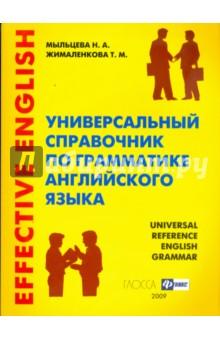 Универсальный справочник по грамматике английского языка купить в екатеринбурге