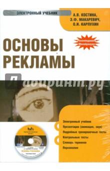 Костина А.В., Макаревич Э.Ф., Карпухин О.И. Основы рекламы (CDpc)