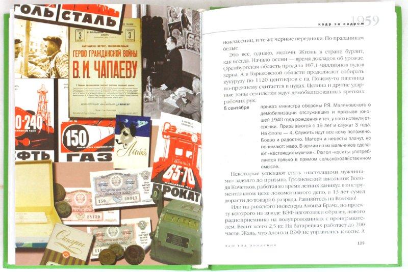 Иллюстрация 1 из 3 для Ваш год рождения - 1959 - Кузьменко, Витвер   Лабиринт - книги. Источник: Лабиринт
