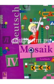 Немецкий язык: книга для чтения к уч. нем. яз. Мозаика для 4 кл. школ с углубленным изуч. нем. яз