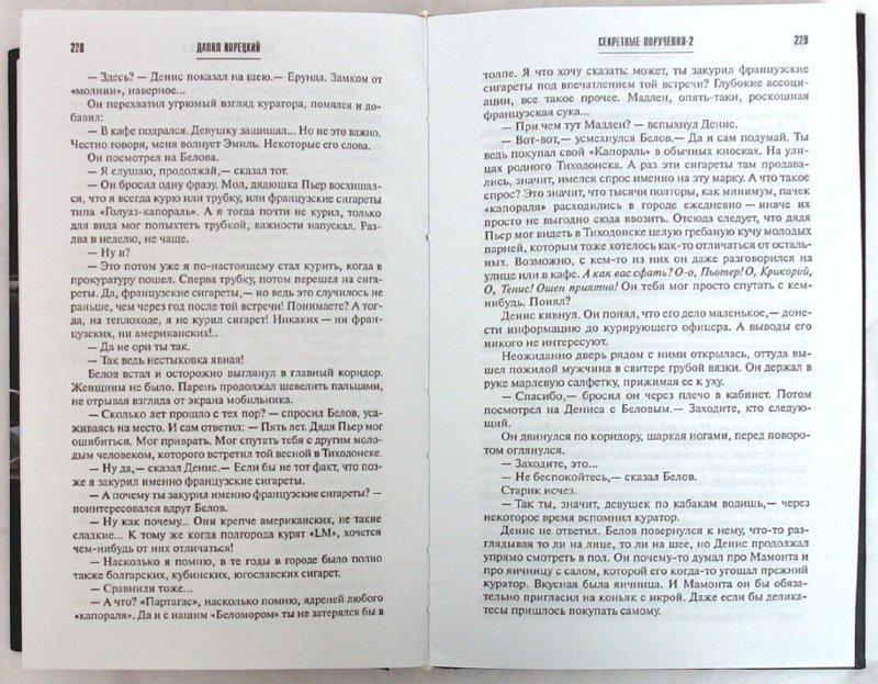 Иллюстрация 1 из 5 для Секретные поручения-2 - Данил Корецкий   Лабиринт - книги. Источник: Лабиринт
