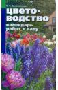Цветоводство. Календарь работ в саду