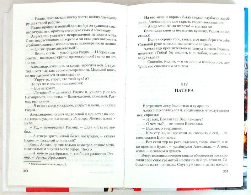 Иллюстрация 1 из 6 для Александр Невский - Сергей Мосияш | Лабиринт - книги. Источник: Лабиринт