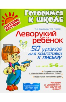 Леворукий ребенок: 50 уроков для подготовки к письму. Для детей 5-6 лет