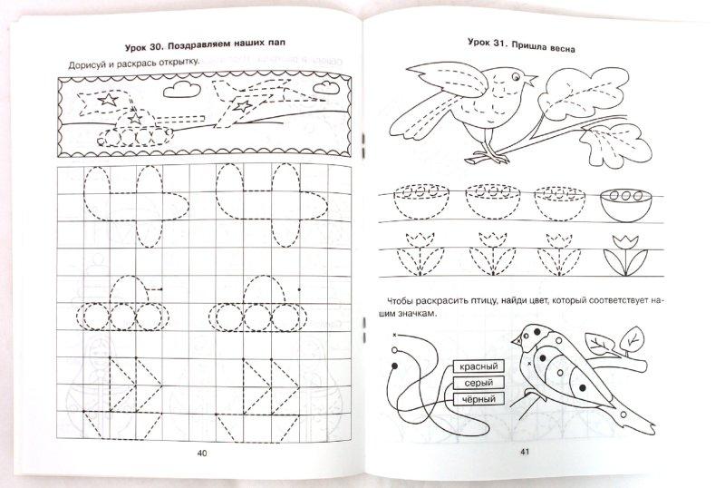 Иллюстрация 1 из 29 для Леворукий ребенок. 50 уроков для подготовки к письму. Для детей 5-6 лет - Воробьева, Гузенко | Лабиринт - книги. Источник: Лабиринт
