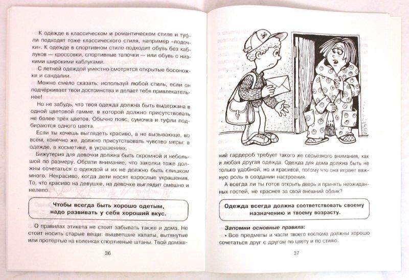 Иллюстрация 1 из 20 для Правила хорошего поведения - Валентина Крутецкая | Лабиринт - книги. Источник: Лабиринт