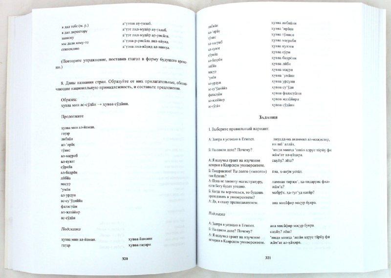 Иллюстрация 1 из 14 для Арабский язык: Аравийский диалект. Самоучитель | Лабиринт - книги. Источник: Лабиринт