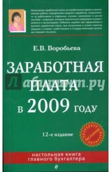 Воробьева Елена Заработная плата в 2009 году