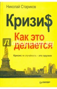 Стариков Николай Викторович Кризис. Как это делается