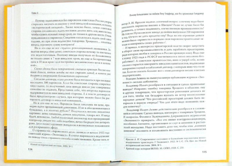 Иллюстрация 1 из 11 для Кризис: Как это делается - Николай Стариков | Лабиринт - книги. Источник: Лабиринт