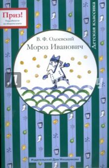 Одоевский Владимир Федорович Мороз Иванович