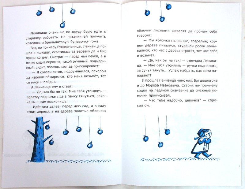 Иллюстрация 3 из 22 для мороз иванович