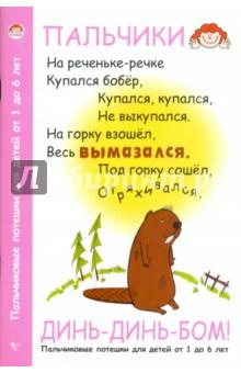 Хвостовцев Андрей Юрьевич Динь-динь-бом! Пальчиковые потешки для детей от 1 до 6 лет