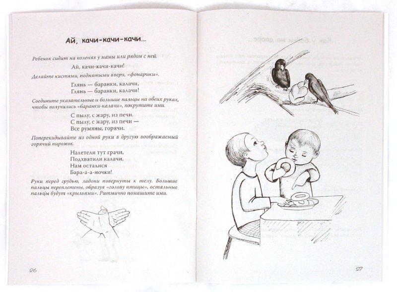 Иллюстрация 1 из 25 для Динь-динь-бом! Пальчиковые потешки для детей от 1 до 6 лет - Андрей Хвостовцев | Лабиринт - книги. Источник: Лабиринт