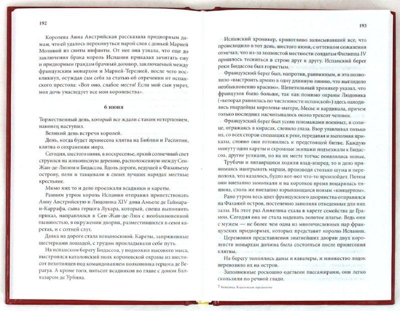 Иллюстрация 1 из 8 для Анжелика. Королевские празднества. Том 3 - Анн Голон | Лабиринт - книги. Источник: Лабиринт