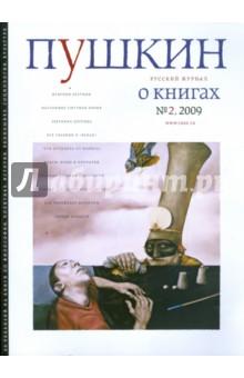 "Журнал ""Пушкин"" №2 2009"
