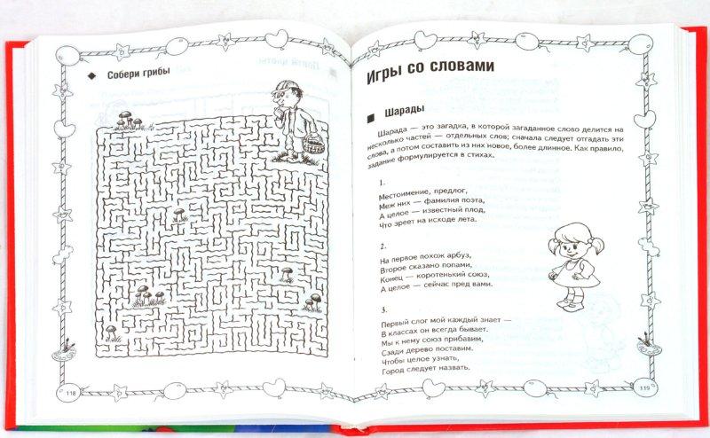 Иллюстрация 1 из 21 для Умная книга для умных малышей. Игры, задания, загадки, кроссворды, головоломки, шарады, ребусы - Любовь Чурина | Лабиринт - книги. Источник: Лабиринт