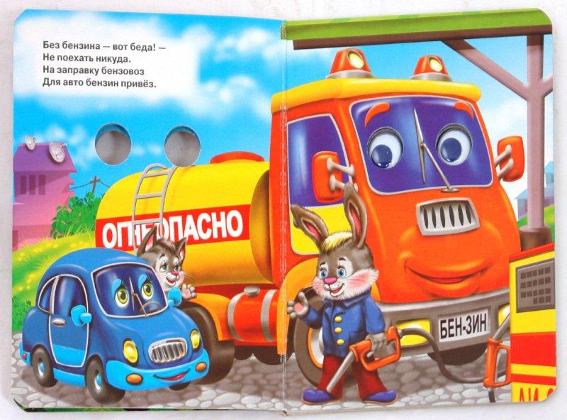 Иллюстрация 1 из 8 для Большие машины - Любовь Афлятунова | Лабиринт - книги. Источник: Лабиринт