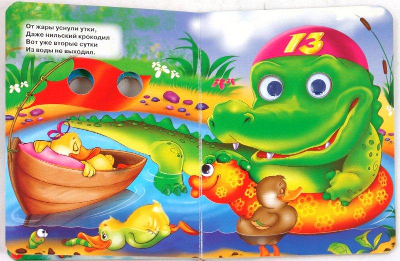 Иллюстрация 1 из 7 для Зоопарк - Александр Мецгер | Лабиринт - книги. Источник: Лабиринт