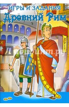 Игры и задания. Древний Рим