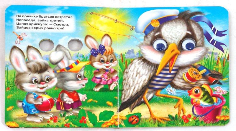 Иллюстрация 1 из 5 для Считалочка - Ирина Гурина | Лабиринт - книги. Источник: Лабиринт