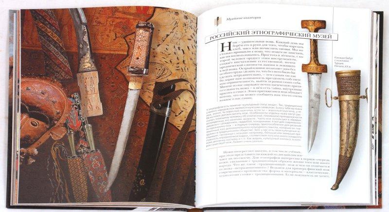 Иллюстрация 1 из 11 для Ножи мира | Лабиринт - книги. Источник: Лабиринт