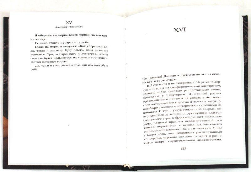 Иллюстрация 1 из 7 для Ай-Петри - Александр Иличевский | Лабиринт - книги. Источник: Лабиринт