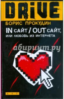 In сайт/Out сайт, или любовь из Интернета