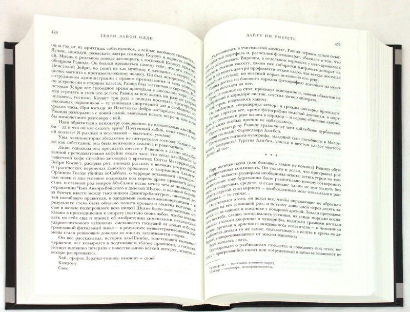 Иллюстрация 1 из 8 для Кабирский цикл - Генри Олди | Лабиринт - книги. Источник: Лабиринт