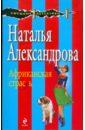 Александрова Наталья Николаевна Африканская страсть