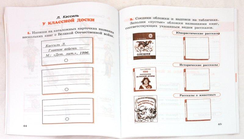 Литературное чтение. 2 класс. Учебник. Часть 1 / Кубасова