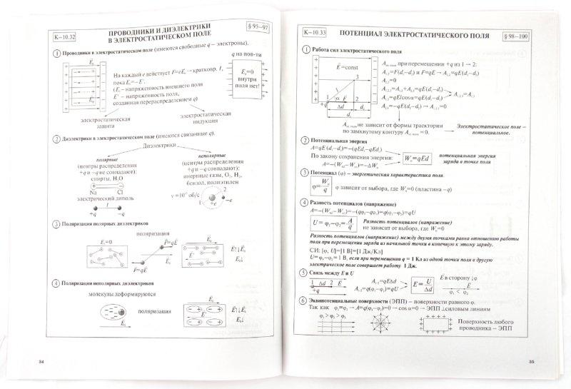 дидактические материалы по физики ответы 7 класс