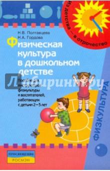 Физическая культура в дошкол. детстве 2-3г