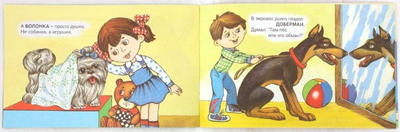 Иллюстрация 1 из 10 для Кто хозяин этих ног? - Т. Коваль | Лабиринт - книги. Источник: Лабиринт