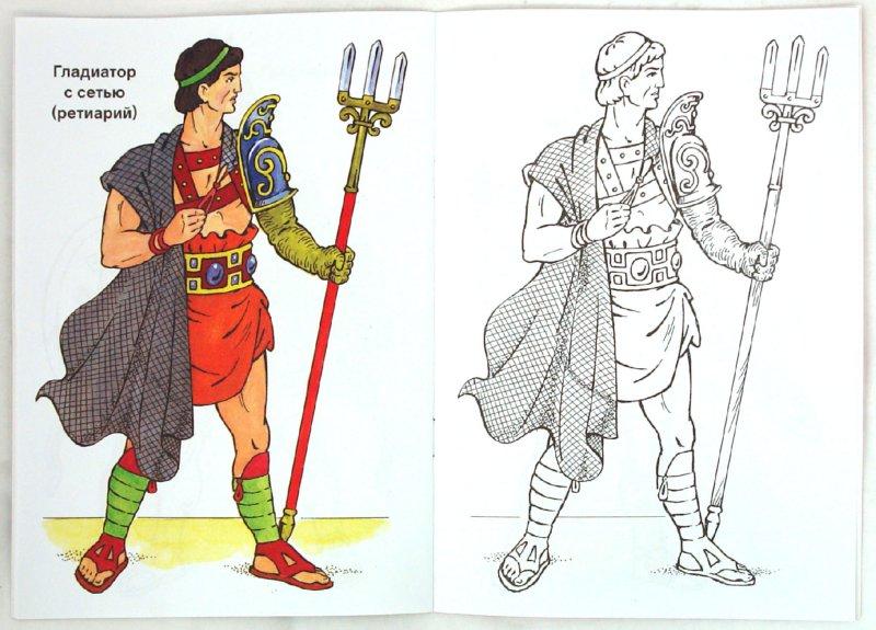 Иллюстрация 1 из 10 для Гладиаторы   Лабиринт - книги. Источник: Лабиринт
