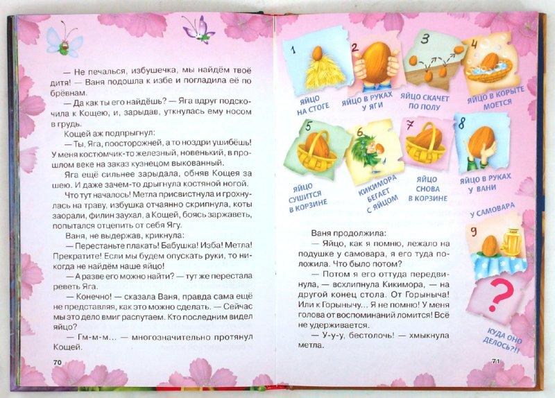 Иллюстрация 1 из 47 для Веники еловые, или Приключения Вани в лаптях и сарафане - Екатерина Матюшкина | Лабиринт - книги. Источник: Лабиринт