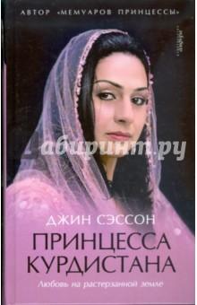 Принцесса Курдистана