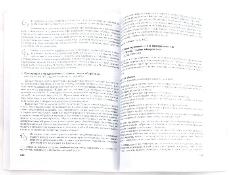 Обложки Учебника Русского Языка 6 Класс