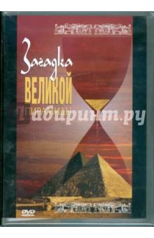 Загадка великой пирамиды (DVD)Фильмы о истории<br>Фильм дает зрителю уникальную возможность прикоснуться к тайнам и легендам, рассказывающим о самой главной загадке Древнего Египта - Великой Пирамиде Хеопса.<br>Загадка Сфинкса, тайны бальзамирования, история мумий, тайна разграбленной могилы Хеопса, а также легенды и мифы, следующие одна за другой, по праву создали этот фильм одним из самых увлекательных из всех когда-либо созданных об истории Египта.<br>Для любой зрительской аудитории.<br>Продолжительность 65 минут.<br>Звук: Dolby Digital 2.0<br>Язык: русский<br>DVD-5<br>Регион: ALL, PAL.<br>Не рекомендовано для просмотра лицам моложе 6 лет.<br>