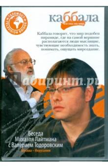 Беседа Михаэля Лайтмана с Валерием Тодоровским (DVD)