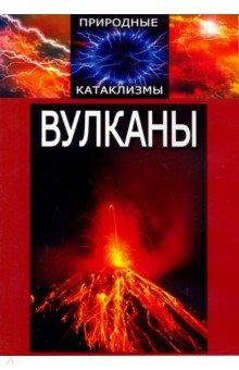 Природные катаклизмы. Вулканы (DVD)Животный и растительный мир<br>Нрав вулканов суров и непредсказуем. С древних времен они нарушали покой людей, извергаясь на земную поверхность. Иногда они уничтожали целые города и даже цивилизации.<br>Наш фильм подробно рассказывает о природе вулканов, их разновидностях. Приведены примеры величайших извержений в истории человечества (Помпеи, Санторино).<br>Уникальные кадры из разных уголков мира, запечатлевшие действующие вулканы, потоки раскаленной лавы, великолепны и устрашающи одновременно.<br>Для любой зрительской аудитории.<br>Продолжительность 60 минут.<br>Звук: Dolby Digital 2.0 stereo русский <br>Язык меня русский<br>DVD-5<br>Регион: all, PAL<br>