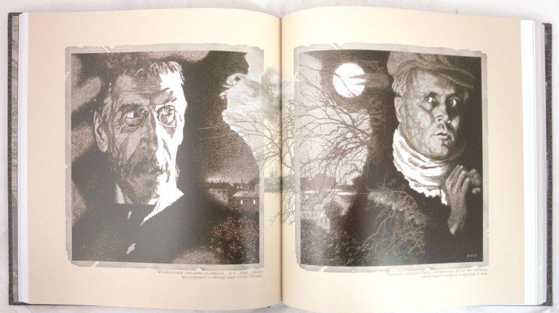 Иллюстрация 1 из 21 для Мастер и Маргарита (футляр) - Михаил Булгаков | Лабиринт - книги. Источник: Лабиринт