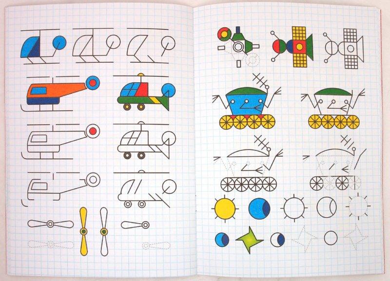 Иллюстрация 1 из 6 для Как клетка помогла нарисовать все-все-все! | Лабиринт - книги. Источник: Лабиринт