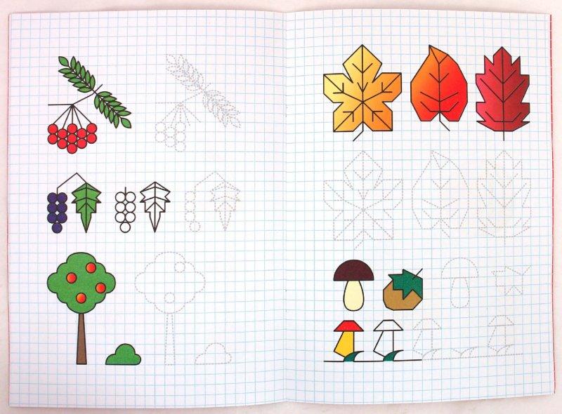 Иллюстрация 1 из 23 для Как клеточка хрюкала и мяукала | Лабиринт - книги. Источник: Лабиринт