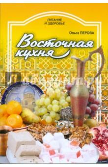 Восточная кухняНациональные кухни<br>Восточная кухня - это кухня народов Ближнего и Среднего Востока, Средней Азии, Кавказа. Она очень разнообразна и необычна. Складывавшаяся на протяжении многих веков, она богата многочисленными рецептами, многие из которых имеют неоспоримое целебное и диетическое значение.<br>Искусство приготовления блюд восточной кухни постичь не просто. Но если вы решили воспользоваться рецептами восточной кухни - и вы сами, и ваши гости будут довольны.<br>