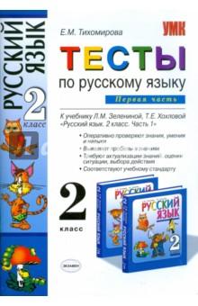 Елена Тихомирова - Тесты по русскому языку. 2 класс. К учеб. Л.