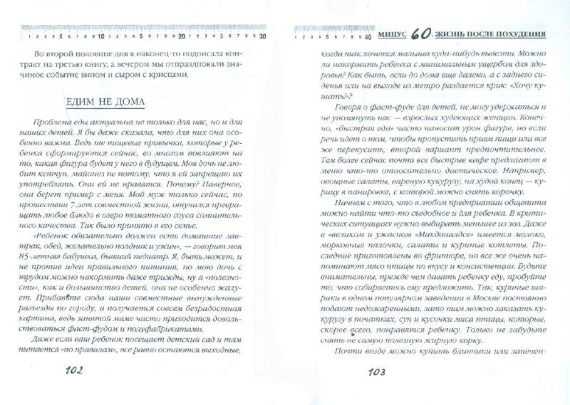 Иллюстрация 1 из 22 для Система минус 60: Жизнь после похудения - Екатерина Мириманова | Лабиринт - книги. Источник: Лабиринт