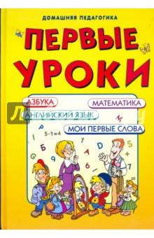 Первые уроки. Азбука, математика, мои первые слова, английский язык